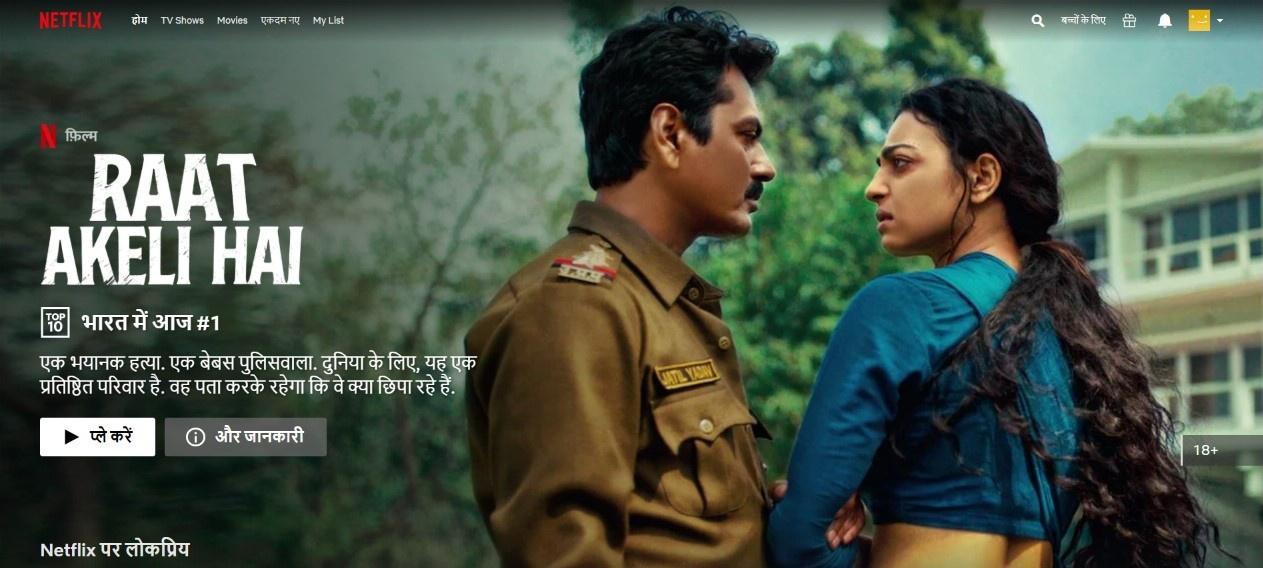 Netflix开始为印度用户提供印地语版本