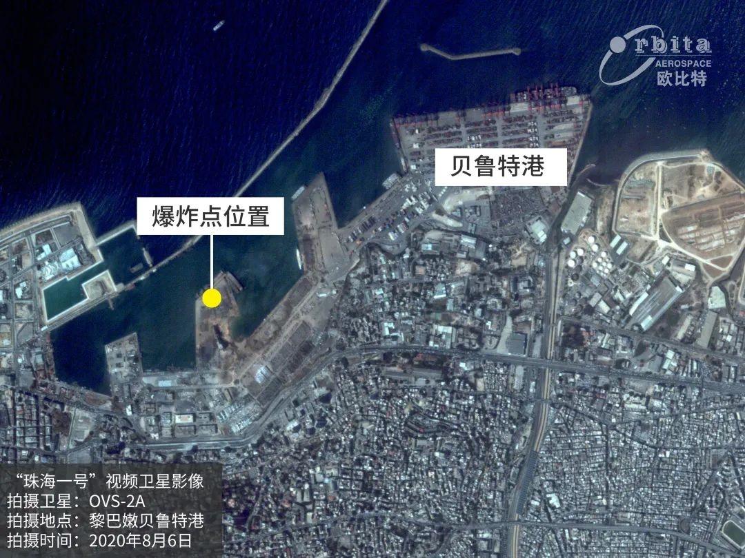 中国民营卫星拍下黎巴嫩大爆炸后