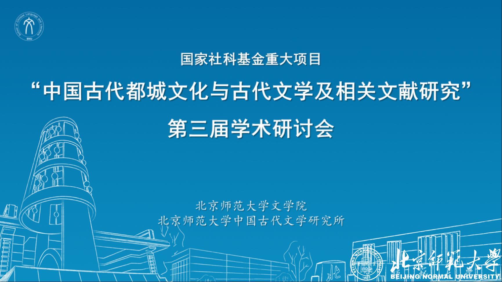 """国家社科基金重大项目 """"中国古代都城文化与古代文学及相关文献研究"""" 第三届学术研讨会在线上举行"""