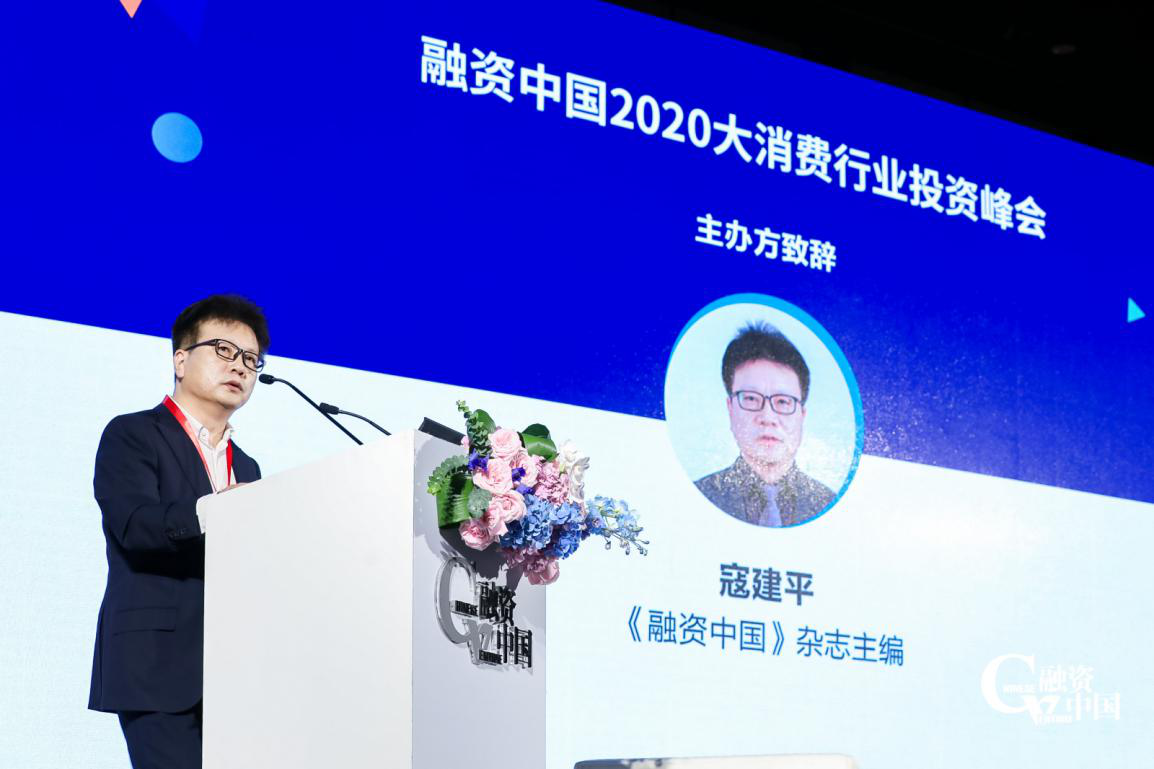 疫情散开,消费重启!融资中国2020大消费行业投资峰会圆满落幕!