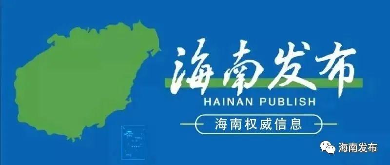 海南实施《中华人民共和国野生动物保护法》办法