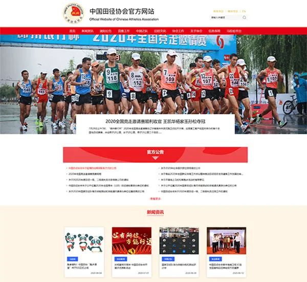 中国田径协会官网——全新亮相!