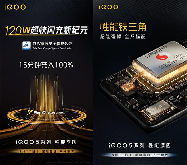 除了120W充电和120Hz屏幕 iQOO 5还拥有电竞级游戏体验