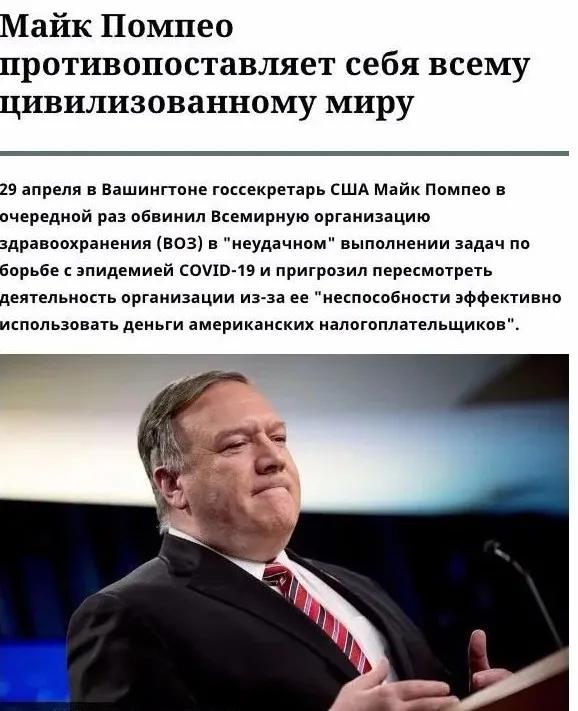 △《俄罗斯报》:迈克·蓬佩奥对抗全世界