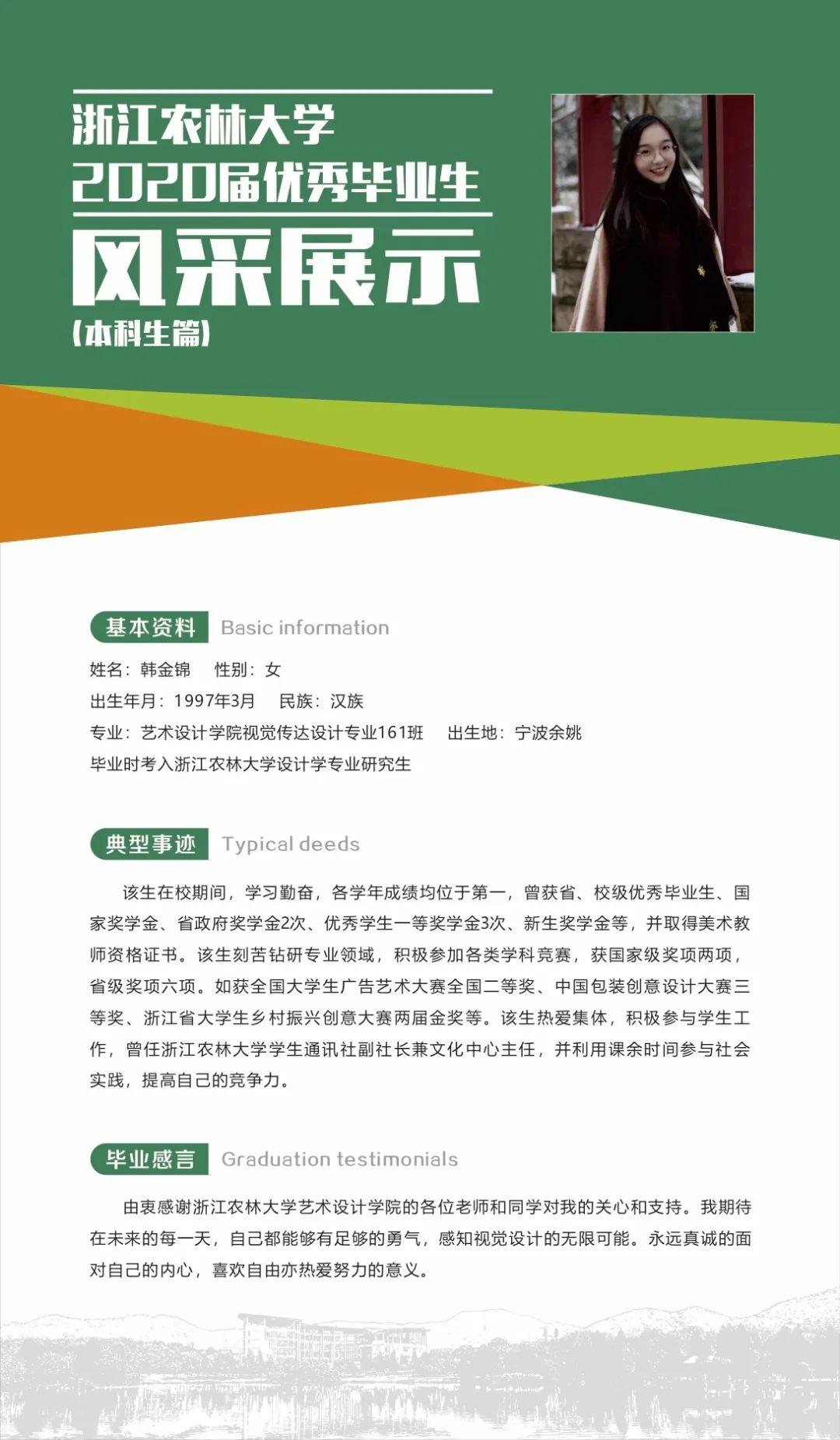 圆梦浙农林|2020届优秀毕业生展示之本科生篇