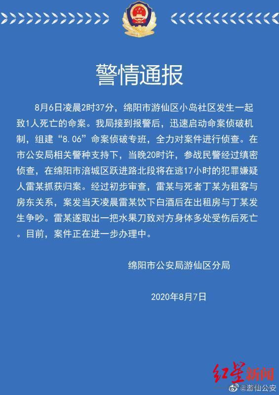 四川绵阳警方:租客酒后与房东争吵 持刀行凶致1死