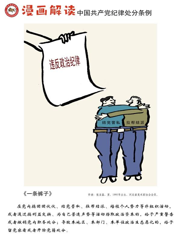 漫说党纪38 | 一条裤子