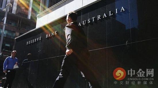 澳洲联储8月货币政策声明重申在就业和通胀目标达成前不会加息