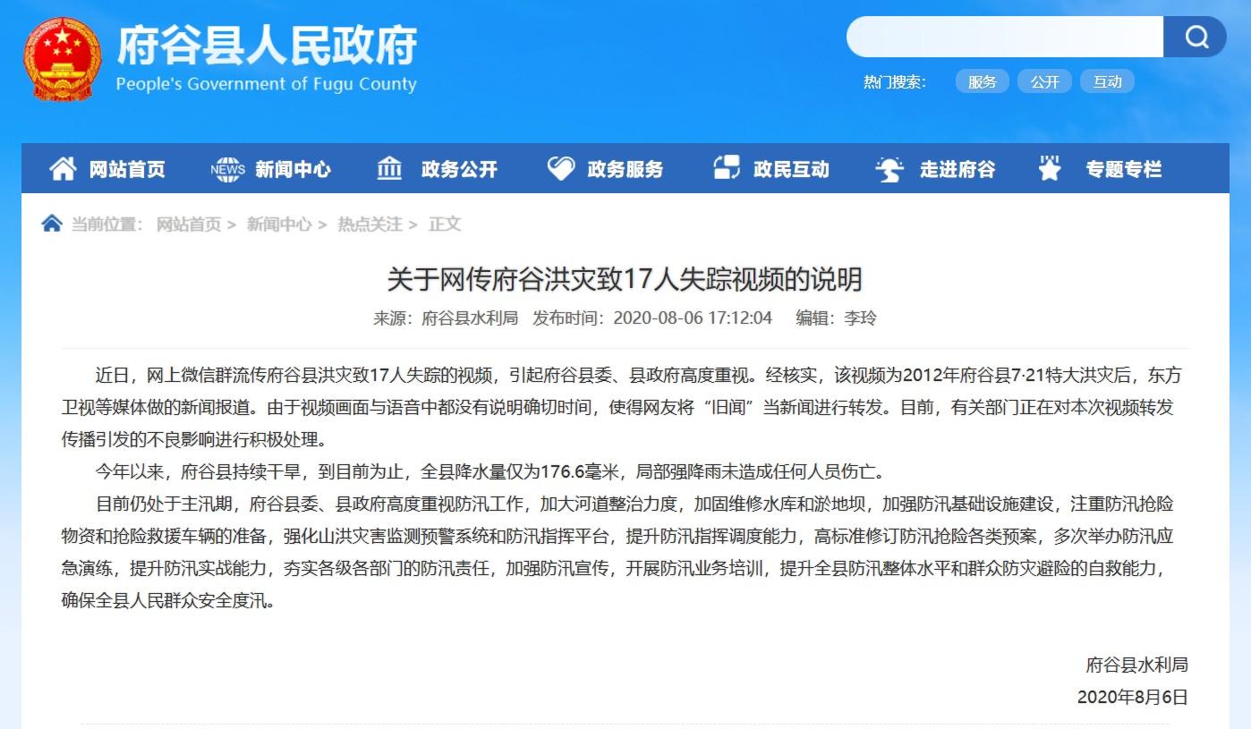 """辟谣!""""陕西府谷县洪灾致17人失踪""""系2012年旧闻"""