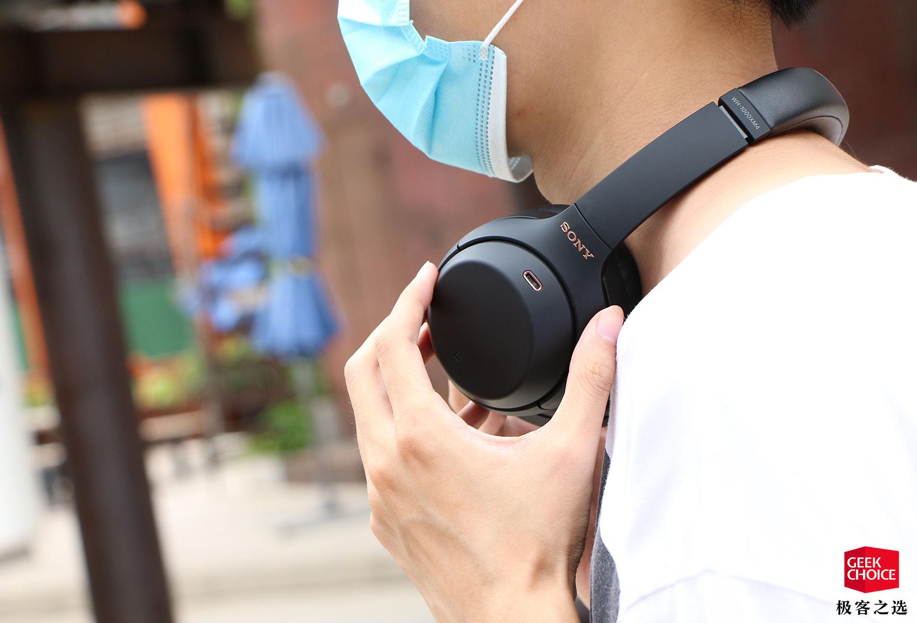 索尼 WH-1000XM4  体验:头戴式降噪耳机新标杆?