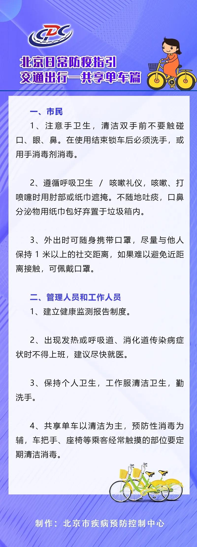 北京日常防疫指引交通出行