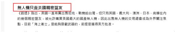 外媒:美国将首次向台湾出售这款武器 正进行谈判