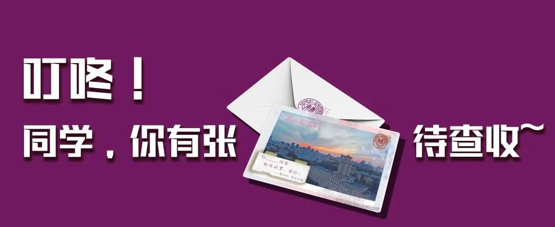 NKU明信片,你收到了吗?