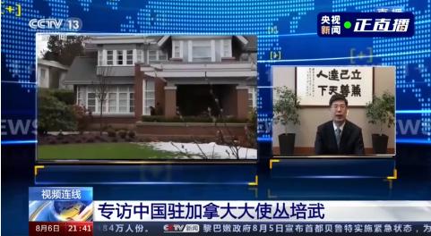加拿大称孟晚舟被引渡到美国条件已成熟?中国驻加大使回应