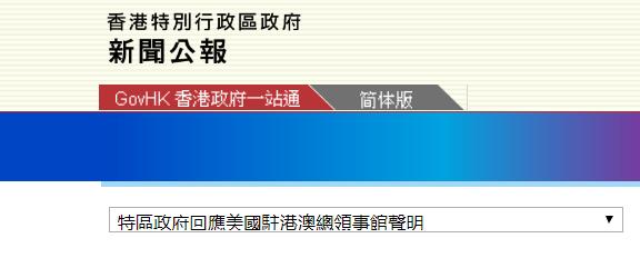 美国驻港澳总领事馆诋毁香港国安法 特区政府:双标!