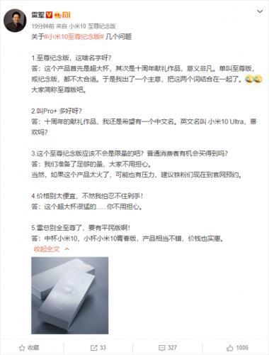 """雷军解答小米10至尊纪念版问题:备货充足 售价""""超猛"""""""