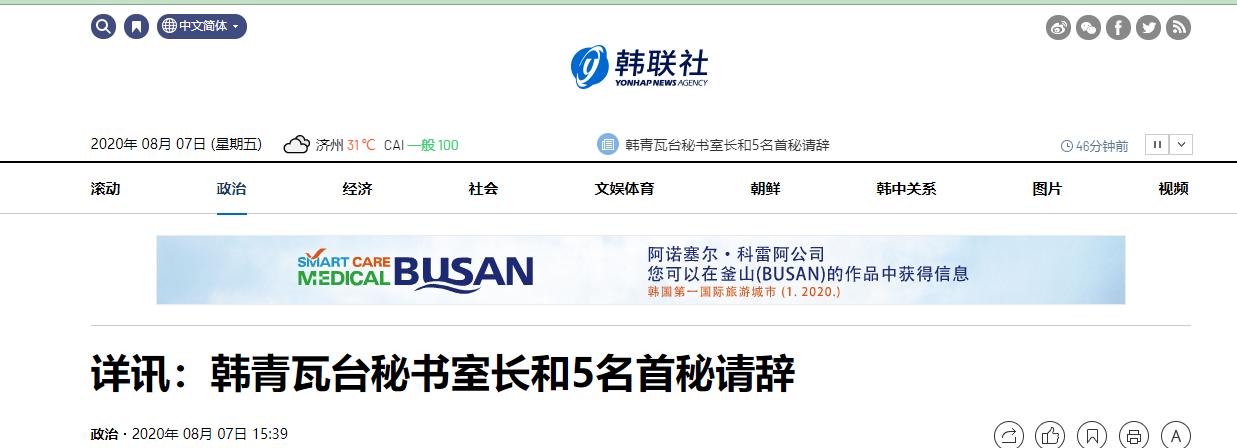 """韩媒:韩青瓦台秘书室长及5名首席秘书""""集体请辞"""""""