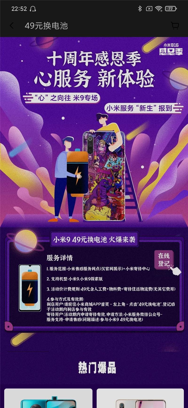8 月 16 日,小米 9 将开启 49 元换电池活动