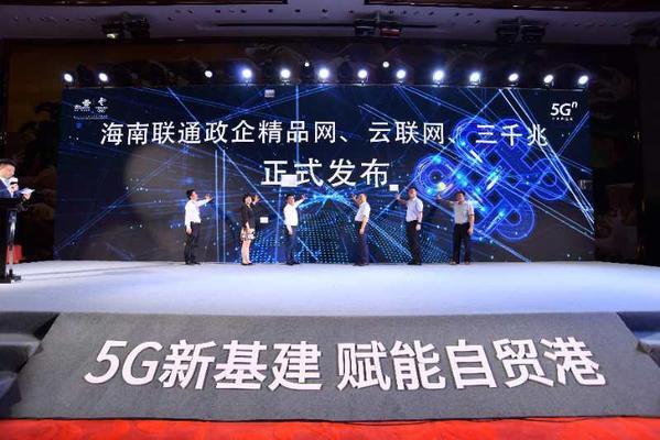 以5G新基建为引领 海南联通赋能自贸港发展