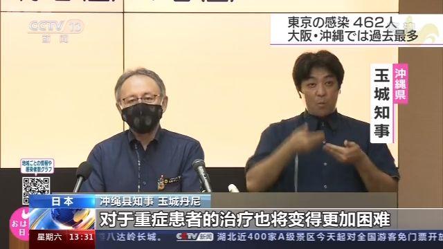 日本新增确诊病例1606例 单日新增确诊病例再现新高