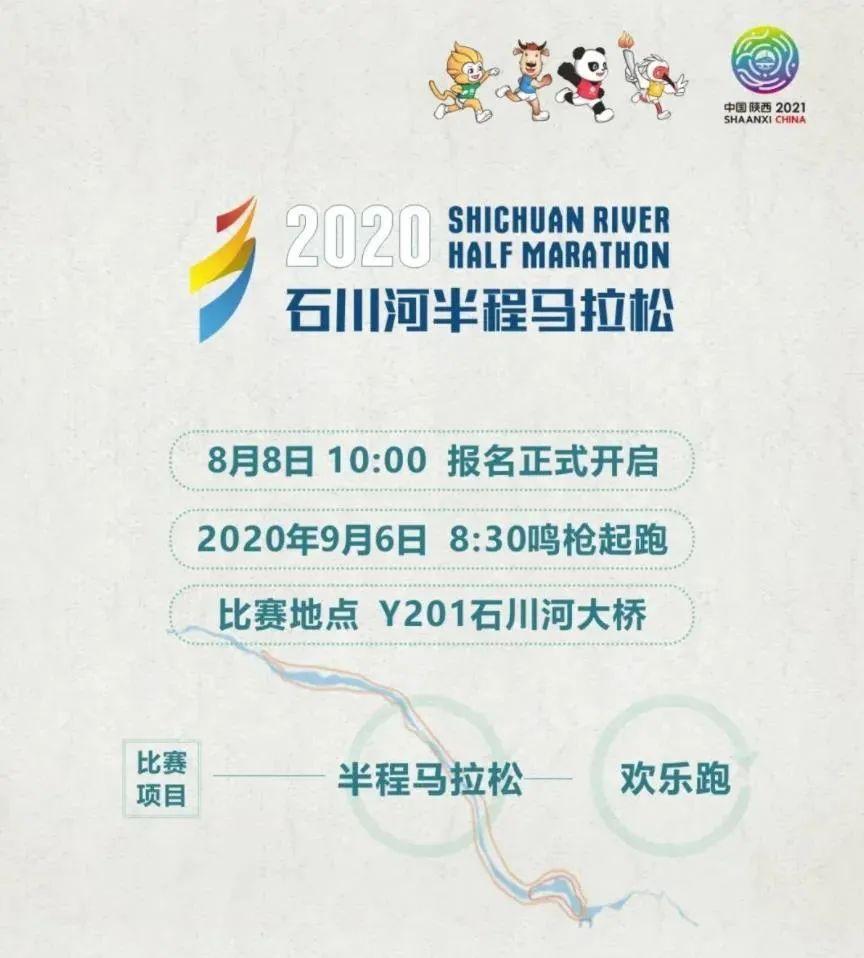太原马拉松、陕西石川河半马……