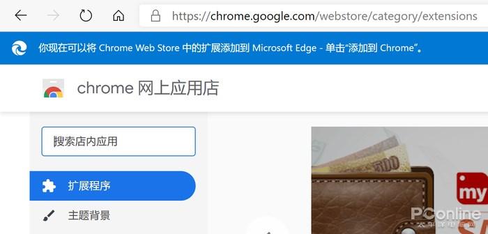 乱拳打死老师傅?新版 Edge 真比 Chrome 更好用吗