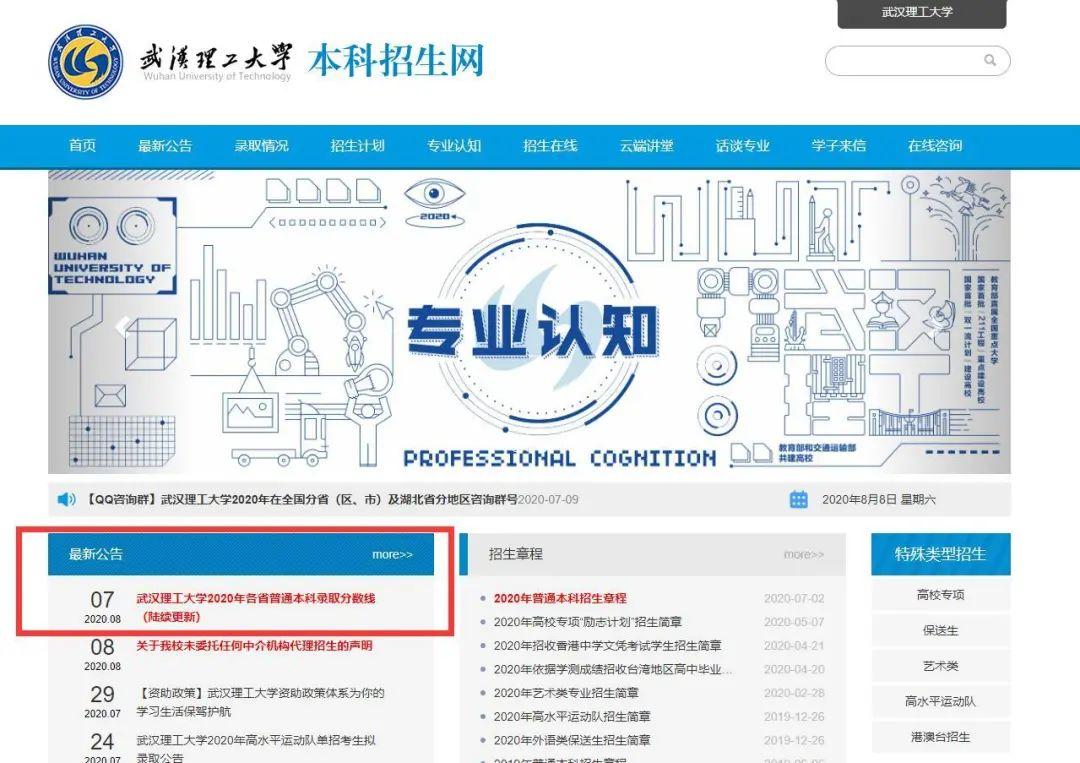 武汉理工大学2020年分数线、录取结果查询方法