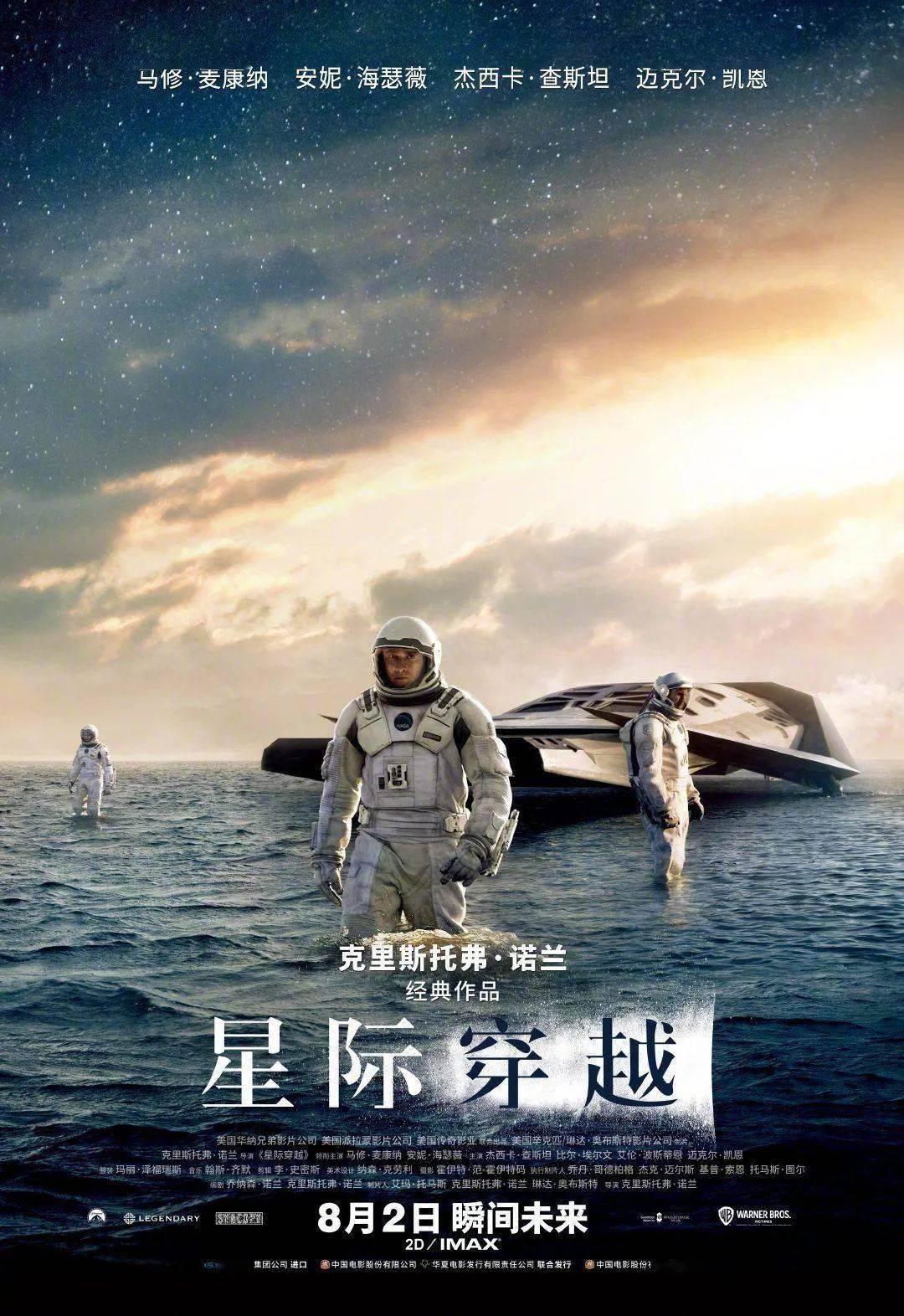 """国家电影局、中国科协印发""""科幻十条"""" 科幻电影未来路在何方"""
