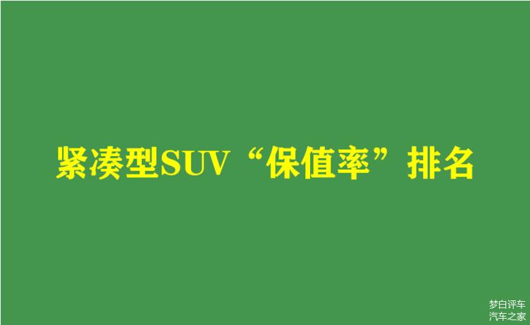 """最新紧凑型SUV""""保值率""""排名出炉:本田CR-V前十,途观奇骏上榜"""