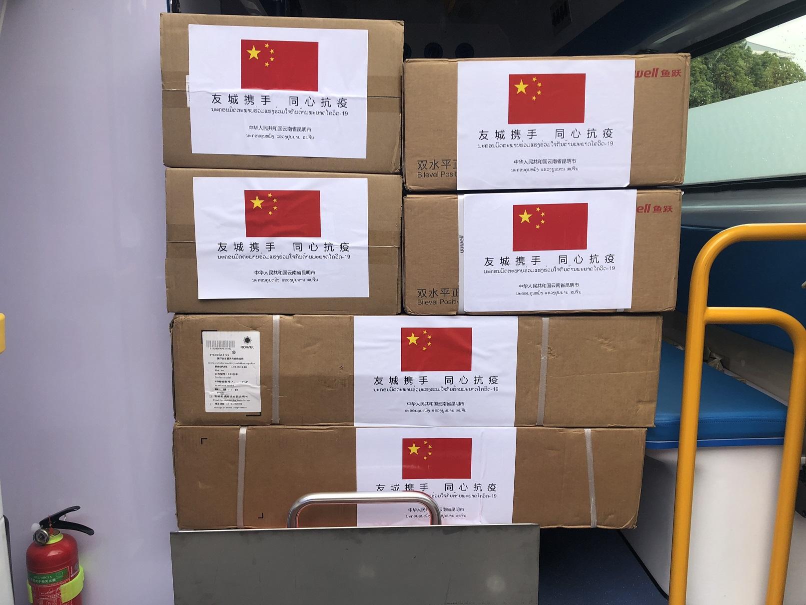 云南省昆明市向老挝万象市和琅勃拉邦省捐赠医疗物资 总价值93万元左右