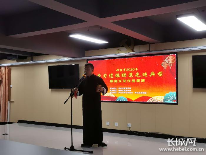 邢台市举办学习道德模范先进典型原创文艺作品首场展演