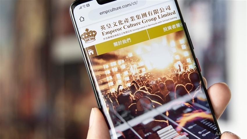 《盈警响号》英皇文化产业(00491.HK)料上半年亏损扩至3.85亿元