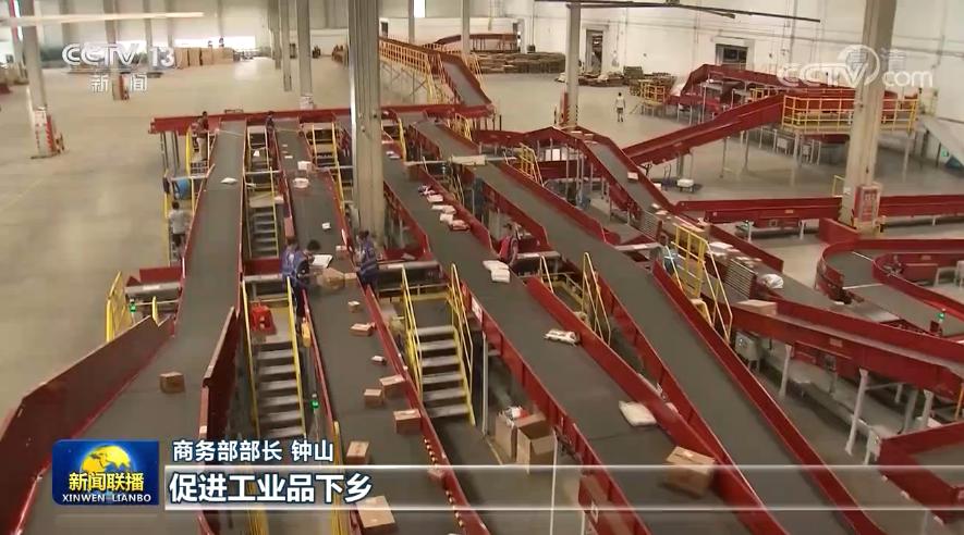商务部长钟山:多措并举稳外贸稳外资 促消费