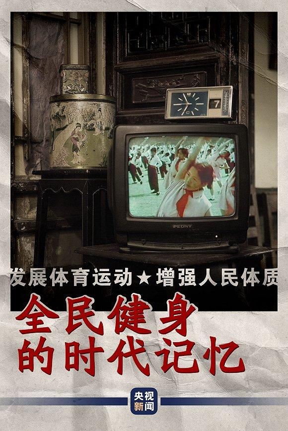 新影像丨全民健身的时代记忆——广播体操现在开始,原地踏步走!