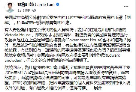 """脸书""""跟进""""美对内地及香港官员制裁:禁止有关账户支付服务"""