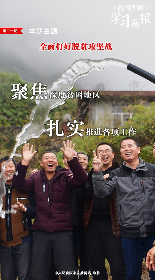 治国理政·学习画报20丨全面打好脱贫攻坚战