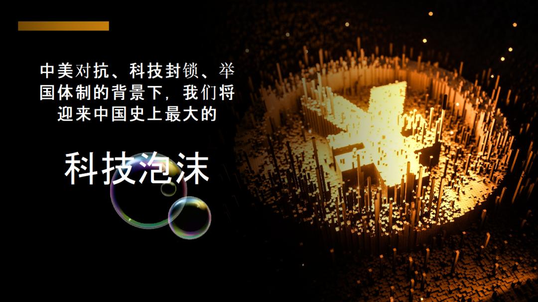 基石资本张维:无泡沫、不繁荣 我们将迎来中国史上最大的科技泡沫