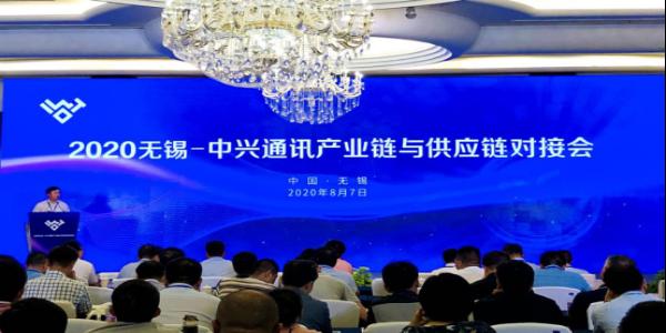 2020物博观察丨2020无锡-中兴通讯产业链与供应链对接会召开 赋能经济高质量发展