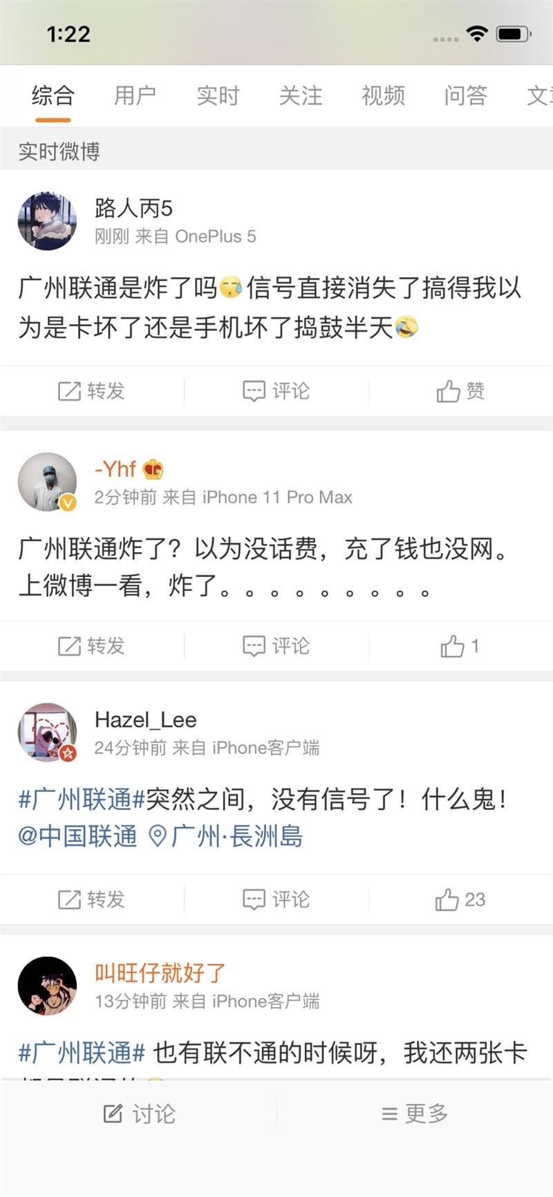 今天凌晨广州联通突然无信号长达两小时,网友:以为自己手机坏了