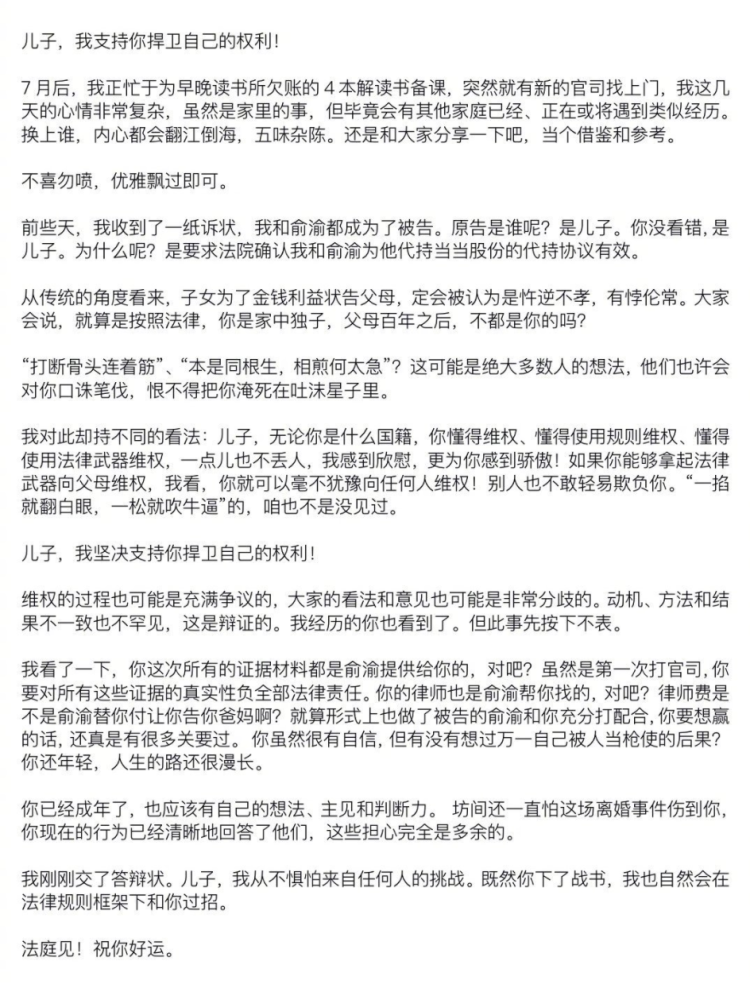 当当网创始人李国庆和俞渝被儿子