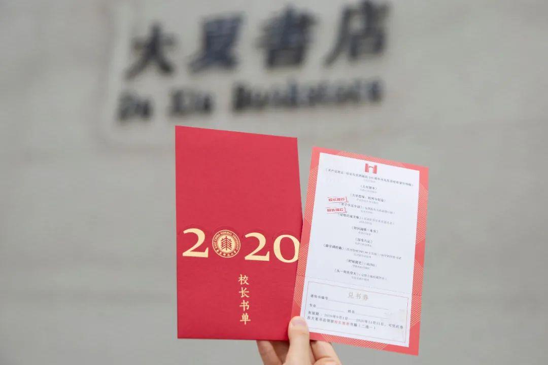 """兼容并""""包""""!华东师大2020年录取通知书大揭秘!"""