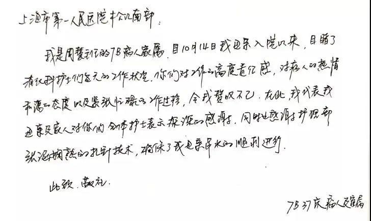 """实习期收2封感谢信!这位新晋""""男""""丁格尔,凭实力圈粉!"""