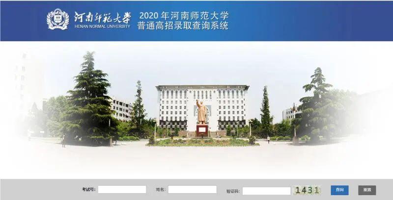 权威发布 | 2020年河南师范大学普通高招录取查询通道已开启
