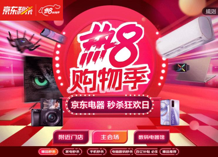 """京东电器88秒杀狂欢上线 上万款大牌爆款家电集聚""""热8购物季"""""""