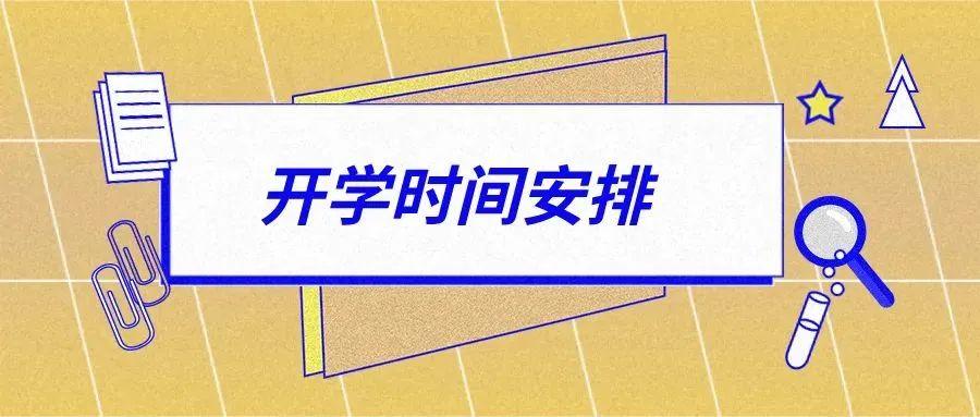 [赢咖3首页]京开学时间定了赢咖3首页高校这个时候图片