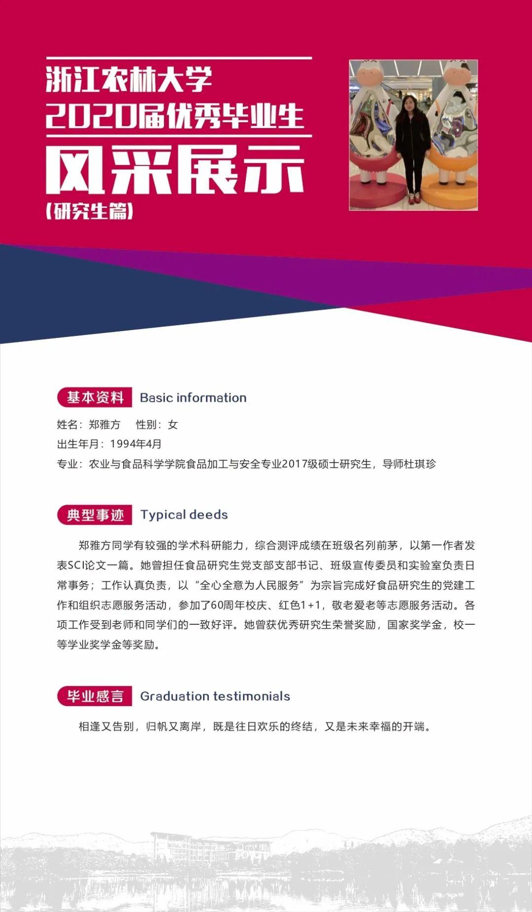 [赢咖3注册开户]圆梦浙农林|2020图片