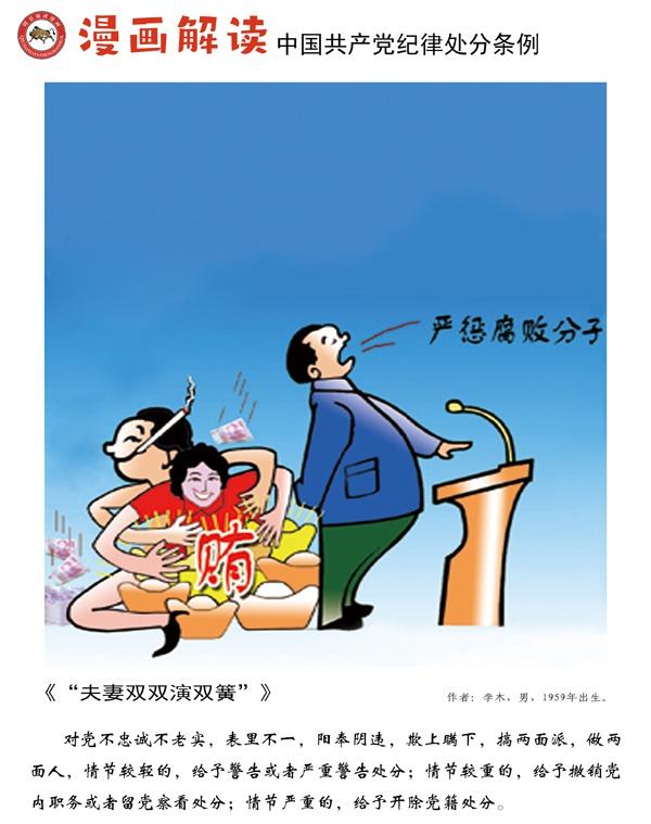 「摩臣2平台」漫说党摩臣2平台纪40|夫妻双双图片