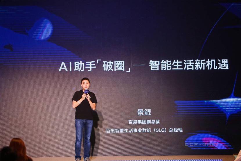 """百度景鲲出席2020 CCF-GAIR:AI助手""""破圈"""",智能生活新机遇"""