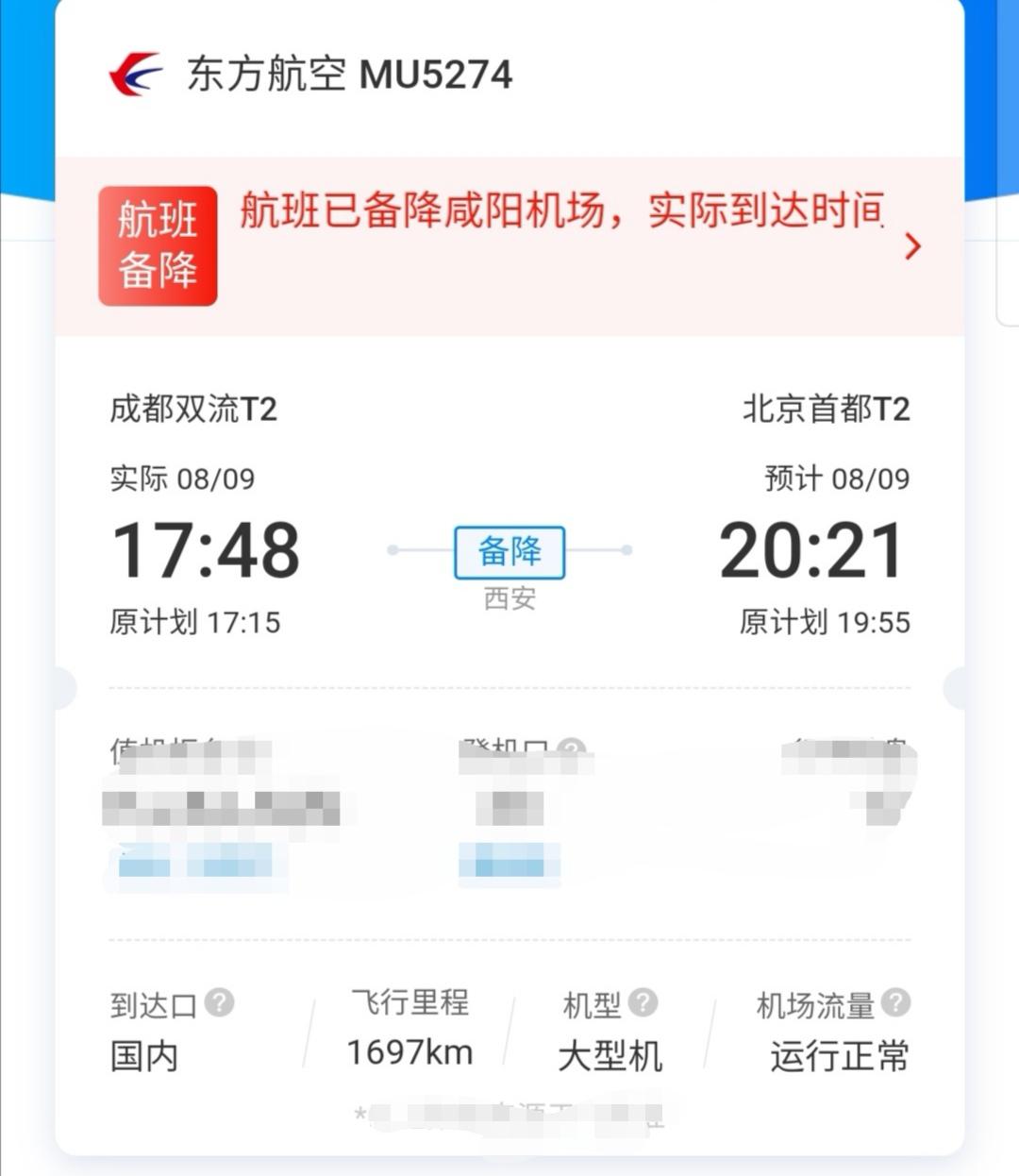 东航成都飞北京航班紧急备降西安 乘客已更换飞机准备前往北京