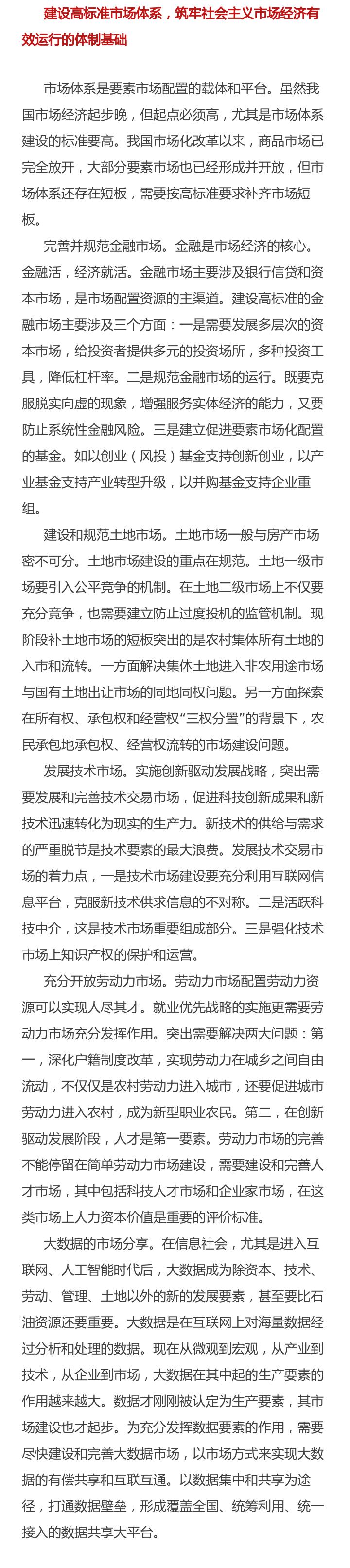 周末共读 | 洪银兴:以要素市场化配置改革为重点 进一步完善社会主义市场经济体制